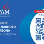 Выбор православного символа Санкт-Петербурга