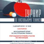 Молодежный турнир  по настольному теннису
