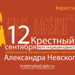 Крестный ход в День перенесения мощей св. блгв. кн. Александра Невского